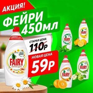 FAIRY Средство для мытья посуды Зеленое яблоко 450мл