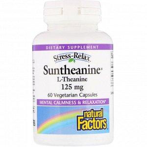 Natural Factors, Suntheanine, L-Theanine, 125 mg, 60 Vegetarian Capsules