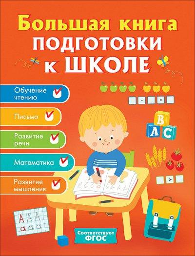 «POCMЭН» - Детское издательство №1 в России — Большие книги для дошкольников — Детская литература