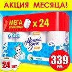 Бумага туалетная МЯГКИЙ ЗНАК 24 шт./уп. 2-сл, 130 листов, без аромата