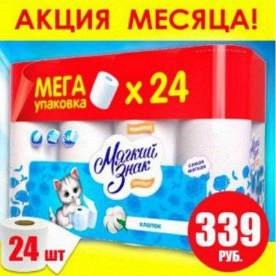 Экспресс-доставка✔Туалетная бумага✔✔✔Всё в наличии✔✔ — МЕГА обьемы. Туалетная бумага в больших упаковках — Туалетная бумага и полотенца