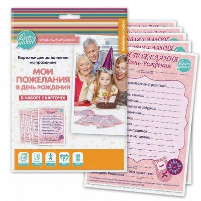 HappyLine - Издательство семейных событий !      —  День Рождения — Аксессуары для детских праздников