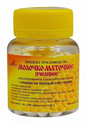 Маточное молочко пчелиное в таблетках, 200 таблеток