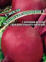 Свекла Крымская Борщевая 1 3 г б/п с евроотв.
