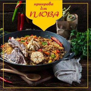 Для плова Набор для плова: Состав: Сладкий перец, барбарис, шафран, помидор, зира. Вес: 45 гр. (на 4 кг риса)  Производитель: Таджикистан