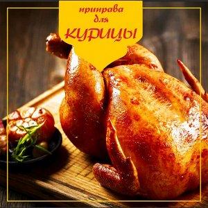 Для курицы Набор для курицы: Состав: Паприка, чабрец, зира, шафран, хмели-сунели, имбирь. Вес: 45 гр. (на 5 кг) Хранить не выше 20 градусов.  Производитель: Таджикистан
