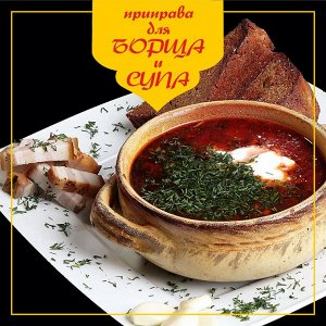 Для супа и борща