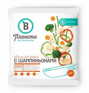 Овощи для жарки с шампиньонами, 400 грамм. Планета Витаминов.