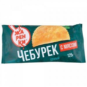 Чебурек с мясом, Жаренки, Морозко, 125 г, (20)