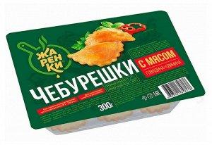 Чебурешки пикантные, Жаренки, 300 грамм. Морозко.