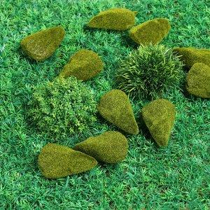Мох искусственный «Камни». набор 10 шт.