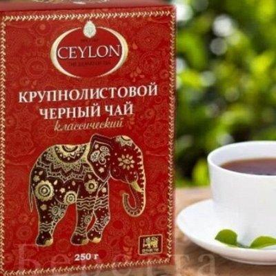 ☕ Яркая Феерия вкуса чая и чайных напитков 🍇 — CEYLON * (Оригинал!) * Любимая классика для уютных бесед! — Чай
