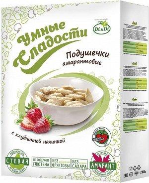 """Подушечки амарантовые """"Умные сладости"""" с клубничной начинкой со стевией"""