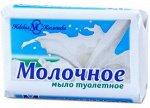 """Т/мыло НК Молочное марки """"О"""" 90г"""