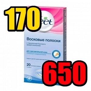 ВИТ воск. пол. для чувствствительной кожи /20