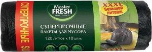 Master FRESH MFGB120–10R пакеты для мусора XXXL суперпрочные 120 литров, 10 штук (ЧЕРНЫЕ) 22мкм