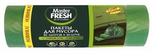 Master FRESH Пакеты для мусора С УШКАМИ, 35 литров*30 штук (ЗЕЛЕНЫЕ) 12мкм