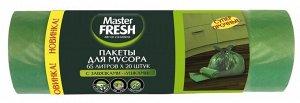 Master FRESH Пакеты для мусора С УШКАМИ, 65 литров*20 штук (ЗЕЛЕНЫЕ) 12мкм