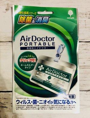 Блокатор вирусов Air Doctor PORTABLE, зеленый на 30 дней