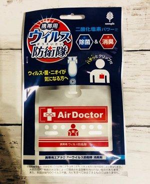 Блокатор вирусов Air Doctor PORTABLE, красный  на 30 дней
