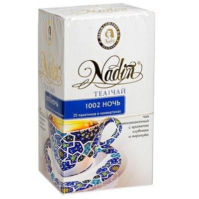 Кофе, чай и сладости лучших производителей (02.08.2021) — Чай Nadin