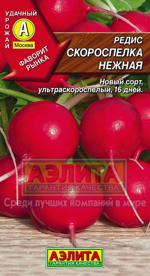 Редис Скороспелка Нежная/Аэлита/цп