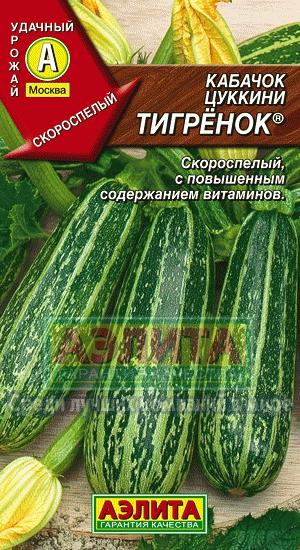 Кабачок Тигренок Цуккини/Аэлита/цп