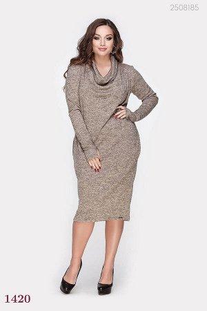 Платье из тёплого трикотажа Давос  (капучино)