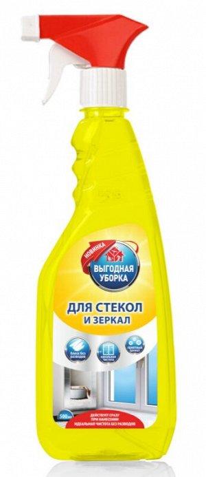 ВЫГОДНАЯ УБОРКА Средство д/очистки стекол и зеркал (триггер) 500мл.