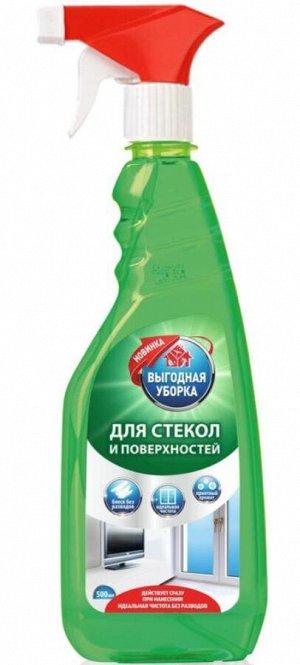 ВЫГОДНАЯ УБОРКА Средство д/очистки стекол и поверхностей (триггер) 500мл.
