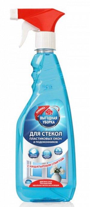 ВЫГОДНАЯ УБОРКА Средство д/очистки стекол, пласт. окон и подоконников 500мл.