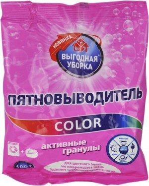 ВЫГОДНАЯ УБОРКА Пятновыводитель для белья Color 100гр.