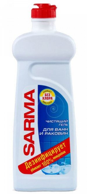 Сарма гель  д/чистки ванн Дезинфекция 500мл