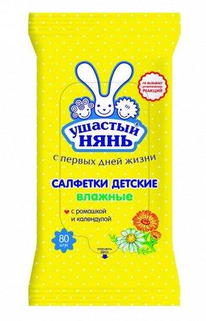 Ушастый нянь салфетки детские очищающие влажные 80шт