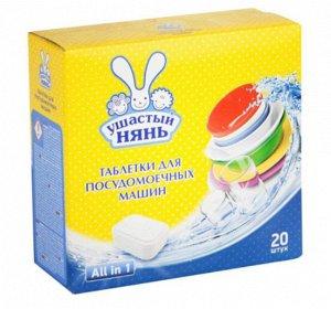 Ушастый нянь таблетки для посудомоечных машин 20 шт