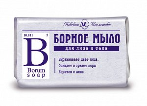"""Т/мыло НК Борное марки """"О"""" 90г"""