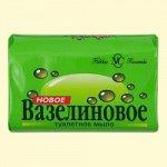 """Т/мыло Новое Вазелиновое марки """"О"""" 90г"""