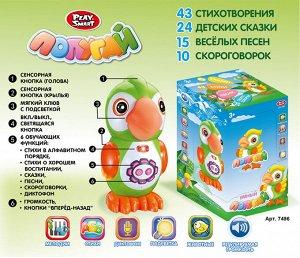 Попугай B380-H05004 7496 (1/24)