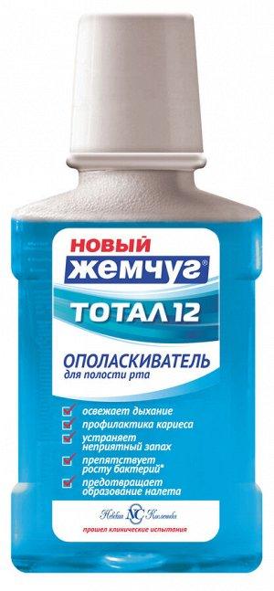 """Ополаскиватель для полости рта """"Новый Жемчуг Тотал 12"""" 250 мл"""