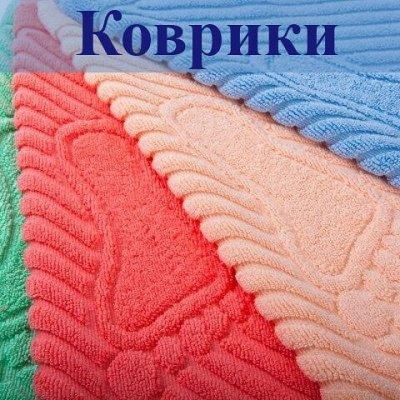 Махровые изделия из Туркмении! — Коврики — Коврики