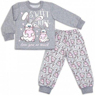 Мариша - Самая детская одежда! — Пижамы — Одежда