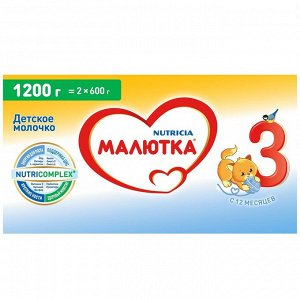 Малютка 3 Молочный напиток 1200г (2*600)