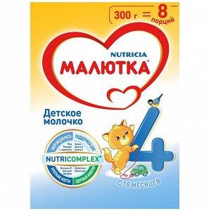 Малютка 4 Детское молочко 300г