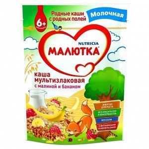 Малютка  Каша молочная мультизлаковая с малиной и бананом ДОЙ-ПАК 220г
