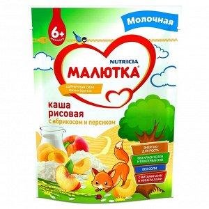 Малютка  Каша молочная рисовая с абрикосом и персиком ДОЙ-ПАК 220г