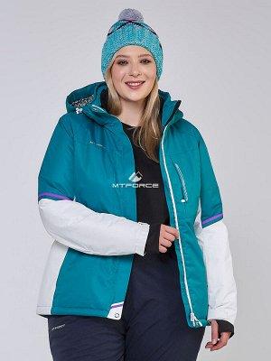 Женская зимняя горнолыжная куртка большого размера бирюзового цвета