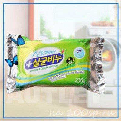 Любимая Япония, Корея, Тайланд.!Ликвидация!Акции Осени! — Хозяйственное мыло — Мыло