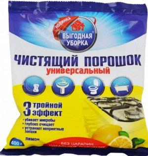 ВЫГОДНАЯ УБОРКА Универсальный чистящий порошок Лимон (пакет) 400гр.