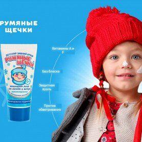 """😱МЕГА Распродажа!😱 Все в наличии! 🤩Экспресс-раздача! - 17⚡ — Детская серия  """"Морозко"""" — Кремы"""