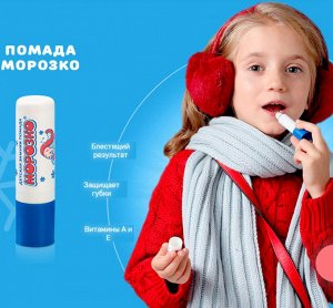 """Помада губная гигиеническая """"Морозко"""" (в/ф) 2,8 гр"""